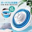 ポータブル洗濯機 バケツ 洗濯機 全自動 コンパクト USB給電式 超音波洗い タービン洗い 災害 防災 防災グッズ mini-wash