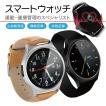 スマートウォッチ iphone 対応 android 対応 line 日本語 心拍計 歩数計 スマートブレスレット レディース メンズ mts039