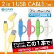 ライトニングケーブル マイクロUSBケーブル MFI認証 Lightning ケーブル iPhone USB 1m  iPhone7 iPhone6 opso-cable-2way