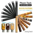 プルームテックシール プルームテック シール ケース Ploom Tech タバコ 電子タバコ ploomtechシール スキンシール 木目 pt-001 送料無料