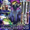 プルームテックシール プルームテック シール ケース Ploom Tech タバコ 電子タバコ ploomtechシール スキンシール JAIBON pt-011 送料無料