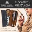 プルームテック ケース プルームテックケース プルームテック ストラップ シール カバー レザーケース コンパクト 本体 Ploom Tech ケース 電子タバコ pt-bonomi
