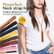 プルームテック ケース プルームテックケース Ploom Tech タバコ 電子タバコ ploomtechケース ストラップ pt-strap 送料無料