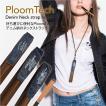 プルームテック ケース プルームテックケース Ploom Tech タバコ 電子タバコ ploomtechケース ストラップ デニム pt-strap-denim