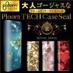 プルームテックシール プルームテック ケース シール  Ploom Tech シール 電子タバコ 大人ゴージャス pt03-003 送料無料