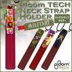 プルームテック ケース プルームテックケース Ploom Tech タバコ 電子タバコ ploomtechケース ストラップ ミリタリー pt04-004 送料無料