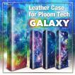 プルームテック ケース プルームテックケース Ploom Tech タバコ 電子タバコ ploomtechケース GALAXY pt06-005 送料無料