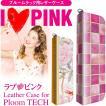 プルームテック ケース プルームテックケース Ploom Tech タバコ 電子タバコ ploomtechケース I LOVE PINK pt06-012 送料無料