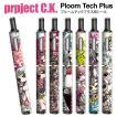 プルームテックプラス シール プルームテック プラス ケース スキンシール カバー 本体 Ploom Tech Plus シール 電子タバコ Project.C.K. pt08-006
