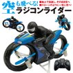 ドローン 子供 おもちゃ 空飛ぶバイク フライトライダー バイク ラジコン フライトラジコン 子供向け お誕生日 プレゼント rc-bike