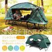 テント テントコット 1人用 折り畳み式 テントベッド ベッドシェルター コンパクトテントコット TENT COT 高床式 大型 tent-cot-s