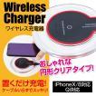 ワイヤレス充電器 ワイヤレス 充電器 プレートタイプ iPhone8 iPhone8 Plus iPhoneX Qi Galaxy note8 s8 s7 wi-cha-circle