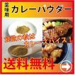 トッピング用カレーパウダー スパイス/薬味/調味料/...