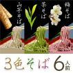日本そば ギフト 手土産 送料無料 3色そば お歳暮  年賀 乾麺