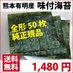 海苔 訳あり 全型50枚 送料無料 メール便 有明産 味付海苔が大判サイズでこの価格