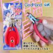 こどものニッパーEX エクストラ KPN-95 ゴッドハンド [ネコポス選択可] ゴッドハンドオリジナル 日本製 子供用 プラモデル用