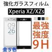Xperia XZs SO-03J SOV35 602SOガラスフィルム ソニー エクスペリア XZ液晶保護フィルム エクスペリア Xperia XZフィルム 気泡防止