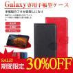 30%OFF 期間限定値下げ Galaxy A30 SCV43 ケース Galaxy A30 カバー 手帳型ケース 革製 au ギャラクシー A30ケース 耐衝撃 カード収納 高級感 ベルト付き