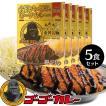 ゴーゴーカレー まとめ買い 金澤プレミアム ビーフカレー 5食 セット レトルトカレー ギフト ご当地 レトルト食品
