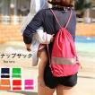 子供用 ナップサック 撥水加工 カラフル キッズ 学校 ビーチバッグ 巾着袋 プールバッグ スイミング 無地 柔らか素材 水泳 軽量 遠足 着替え袋 送料無料
