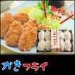 かきフライ 大粒10粒 冷凍食品 宮城県産 お惣菜 カキ