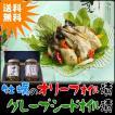 牡蠣のオリーブオイル漬、グレープオイル漬のセット 送料無料 ギフトにご自宅用に!