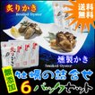 かき詰合せ6P 燻製かき3p、炙り牡蠣3p。栄養満点!牡蠣のおつまみセット【メール便】