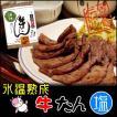 牛たん塩味120g 仙台名物牛たん たん助牛タンはやわらかくまろやか。焼くだけ簡単!