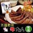牛たんねぎ塩140g 仙台名物牛たん たん助牛タンは氷温熟成なのでやわらかい。