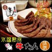 牛タン味噌味140g 仙台名物牛たん たん助牛タンはやわらかくまろやか。焼くだけ簡単!