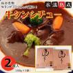牛タンシチュー 仙台名物の牛タンがおいしいシチューに!レトルト2食分【メール便送料無料】ポイント消化