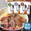 牛たん3種セット 仙台名物牛タン 塩味・ねぎ塩・味噌の3種。ご贈答に、ご自宅用に。