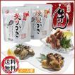 牛タン・牡蠣おつまみ3p  塩味牛たん・燻製かき・炙り牡蠣 人気のおつまみ 仙台名産 メール便 送料無料
