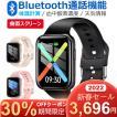 スマートウォッチ 体温 血中酸素濃度計 血圧 フルタッチスクリーン 大画面 Bluetooth 通話 着信通知 歩数計 睡眠 腕時計 日本語 説明書 iphone android対応