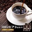 送料無料 コロンビアコーヒー2kgセット コーヒー コーヒー豆 珈琲