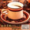送料無料 厳選ブレンド2kg コーヒーセット コーヒー レギュラーコーヒー コーヒー豆