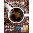 コーヒー コーヒー豆 珈琲 送料無料 ブラジルコーヒー2kgセット
