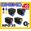 Canon  キヤノン  NPG-35 選べる4本セット リサイクルトナー ★送料無料【安心の1年保証】
