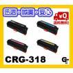 Canon  キヤノン CRG-318 選べる4本セット リサイクルトナー ★送料無料 【安心の1年保証】