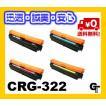 Canon  キヤノン CRG-322  選べる 4本セット リサイクルトナー ★送料無料【安心の1年保証】
