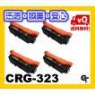 Canon  キヤノン CRG-323  選べる4本セット リサイクルトナー ★送料無料【安心の1年保証】