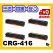 Canon  キヤノン CRG-416  選べる4本セット リサイクルトナー ★送料無料★【安心の1年保証】