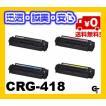 Canon  キヤノン CRG-418 選べる4本セット リサイクルトナー ★送料無料【安心の1年保証】