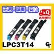 EPSON  エプソン LPC3T14  選べる4本セット リサイクルトナー ★送料無料【安心の1年保証】