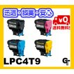 EPSON エプソン LPC4T9 選べる4本セット リサイクルトナー ★送料無料【安心の1年保証】