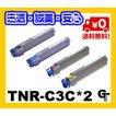 OKI 沖データ  TNR-C3C*2 選べる4本セット  リサイクルトナー★送料無料★ 【安心の1年保証】