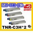 OKI 沖データ  TNR-C3H*2 選べる4本セット ★送料無料 リサイクルトナー【安心の1年保証】