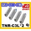 OKI 沖データ  TNR-C3L*2 選べる4本セット ★送料無料 リサイクルトナー【安心の1年保証】