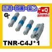 OKI 沖データ  TNR-C4J*1 選べる4本セット リサイクルトナー 【送料無料】 【安心の1年保証】