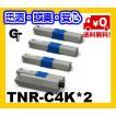 OKI 沖データ  TNR-C4K*2  大容量 選べる4本セット  ★送料無料 【安心の1年保証】